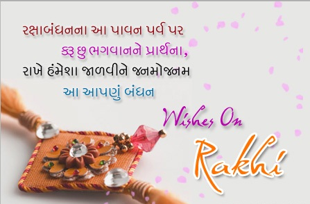Happy Rakhi Raksha Bandhan Gujarati Quotes, Wishes, SMS, Messages, Greetings