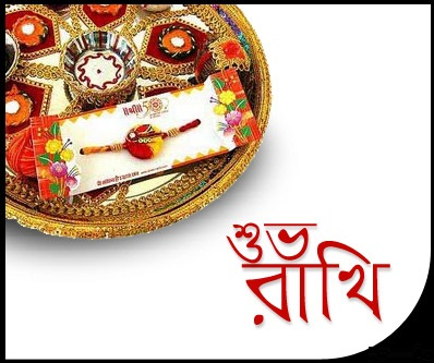 Happy Rakhi Raksha Bandhan Quotes, Wishes, SMS, Messages, Greetings in Bengali