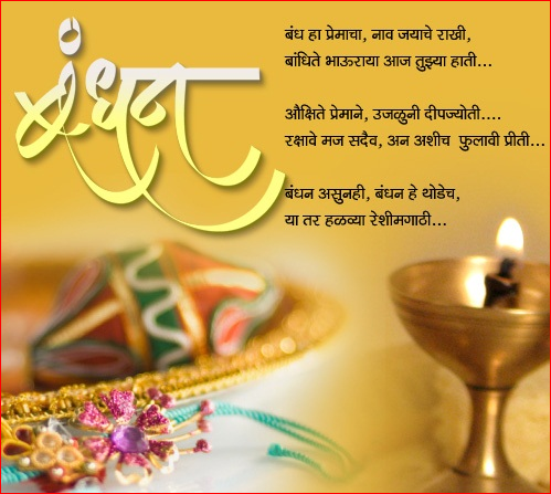 Happy Rakhi Raksha Bandhan Quotes, Wishes, SMS, Messages, Greetings in Marathi