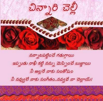Happy Rakhi Raksha Bandhan Telugu Quotes, Wishes, SMS, Messages, Greetings