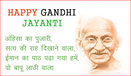 Happy Gandhi Jayanti 2nd October Facebook Whatsapp Pics Photos DP Status Quotes Messages 4