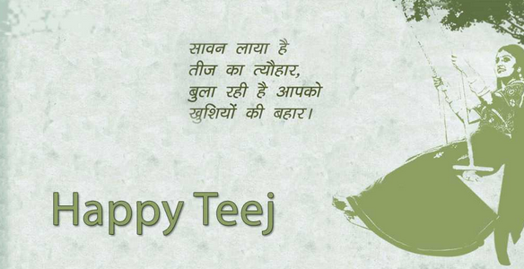 Happy Teej Festival 2015 Fb Twitter Whatsapp Status Wishes in Hindi English