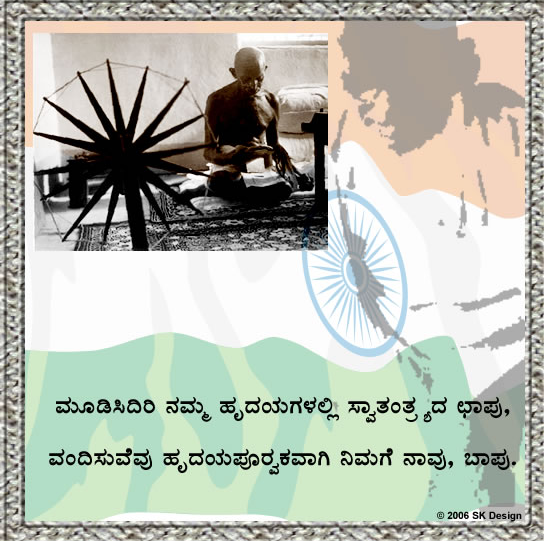 Happy Gandhi Jayanti 2nd October Kannada Quotes, Wishes, SMS, Messages, Greetings