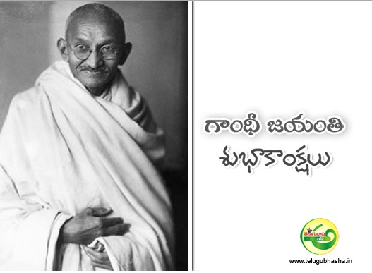 Happy Gandhi Jayanti 2nd October Telugu Quotes, Wishes, SMS, Messages, Greetings