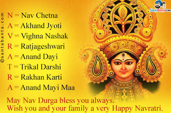 Happy Navratri Ambe Mata Devi Wishes Animated Images Wallpapers 5