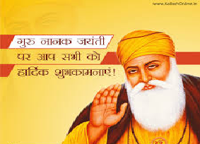 Guru Nanak jayanti Gurupurab 2015 Quotes in English