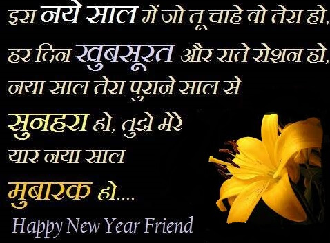 Happy New Year 2016 Shayari SMS in Hindi Urdu Sanskrit