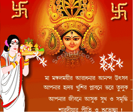 Navratri 2016 Wishes Messages  Status in Bengali