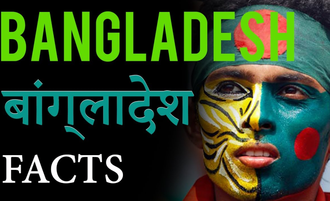 Some Amazing Facts About Bangladesh