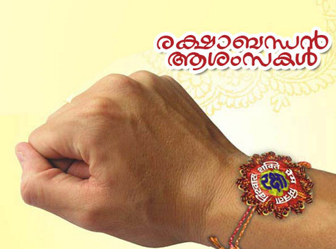 Happy Rakhi Raksha Bandhan Malayalam Quotes, Wishes, SMS, Messages, Greetings
