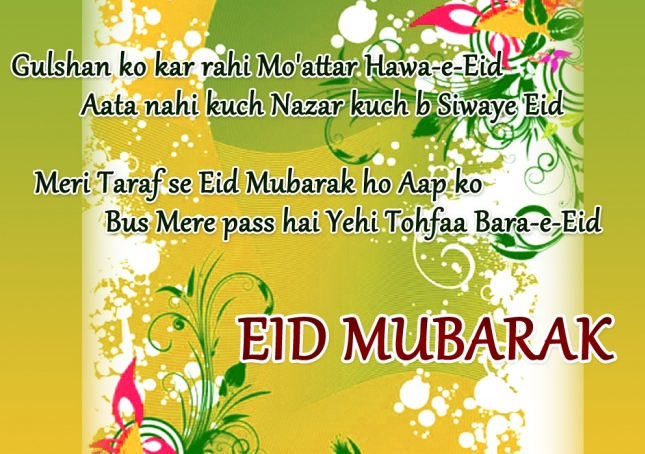 Happy Eid Ul Adha Mubarak 2015 Phrases Greetings Wishes