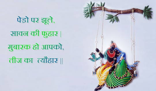 Happy Hariyali Teej Festival Katha Story in Hindi