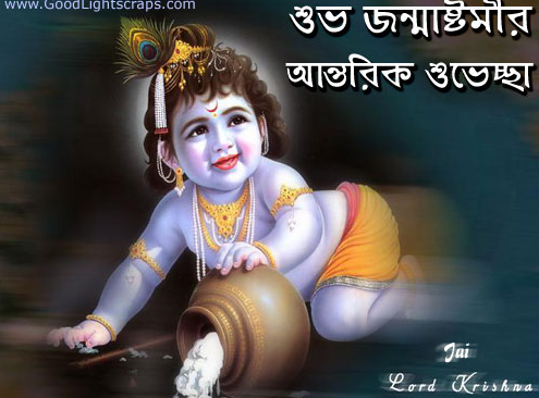Happy Krishna Janmashtami in Bengali Quotes, Wishes, SMS, Messages, Greetings Kannada