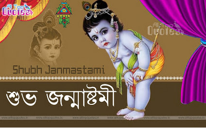 Happy Krishna Janmashtami in Gujarati Status Fb Whatsapp Twitter