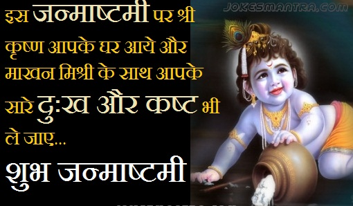 Happy Krishna Janmashtami in Marathi Status Fb Whatsapp Twitter