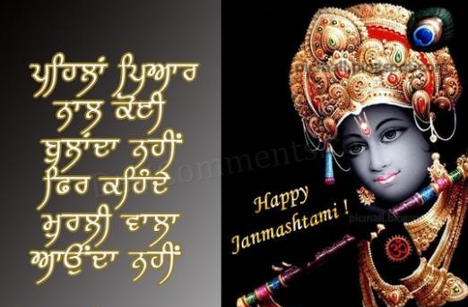 Happy Krishna Janmashtami in Punjabi Status Fb Whatsapp Twitter