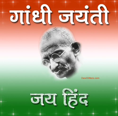 Gandhi Jayanti 2nd October Kannada Speech Poem Essay Status FB Whatsapp Twitter