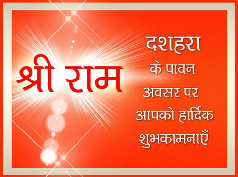 Happy Dussehra 2015 Hindi SMS Messages Wishes Status