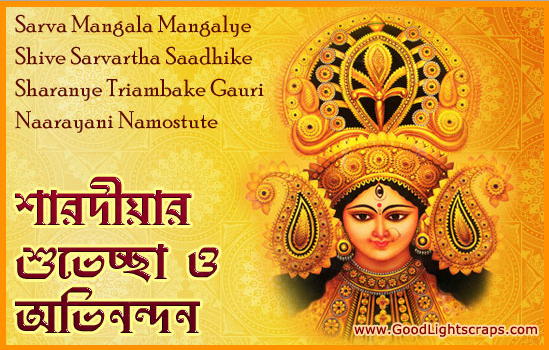 Happy Dussehra Vijaya Dashami 2015 Bengali Wishes, SMS, Messages, Greeting