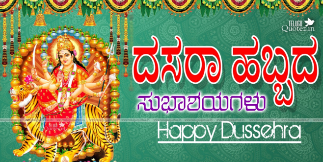 Happy Dussehra Vijaya Dashami 2015 Kannada Wishes, SMS, Messages, Greeting