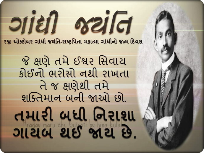 Happy Gandhi Jayanti 2nd October Gujarati Quotes, Wishes, SMS, Messages, Greetings