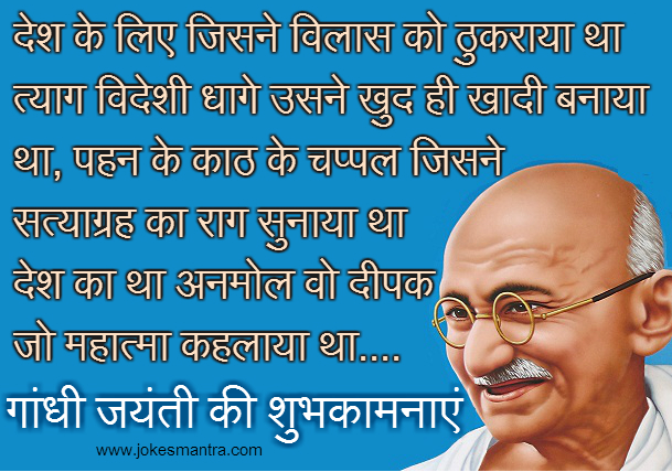 Happy Gandhi Jayanti 2nd October Haryanvi Quotes, Wishes, SMS, Messages, Greetings