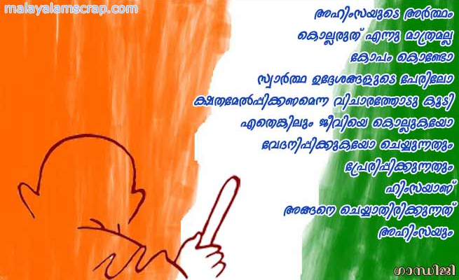 Happy Gandhi Jayanti 2nd October Malayalam Quotes, Wishes, SMS, Messages, Greetings